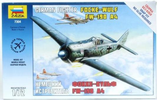 Истребитель Звезда ВУЛЬФ FW-190A4 1:72 белый 7304 revell самолет истребитель фокке вульф fw 190 a 8 r11 2 ая мв немецкий