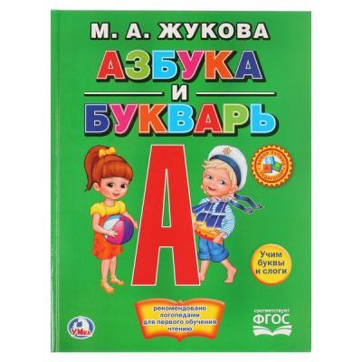 УМКА. М. А. ЖУКОВА. АЗБУКА И БУКВАРЬ. (КНИГА С КРУПНЫМИ БУКВАМИ). ФОРМАТ: 198Х255ММ в кор.15шт умка в степанов азбука в загадках азбука с крупными буквами твердый переплет в кор 15шт