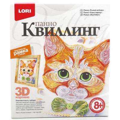 Купить Набор для аппликаций Lori Рыжий котенок от 8 лет, Бумажные наборы для творчества