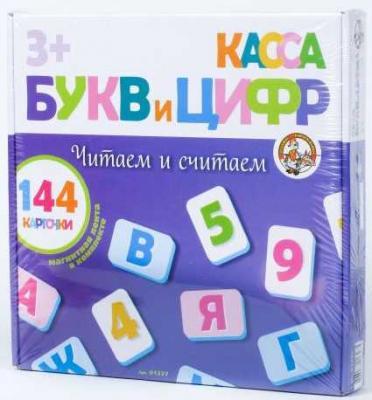 Обучающая игра Тридевятое царство Читаем и считаем 01327 ЦАРСТВО доски и мольберты тридевятое царство магнитная доска для детей дк 3