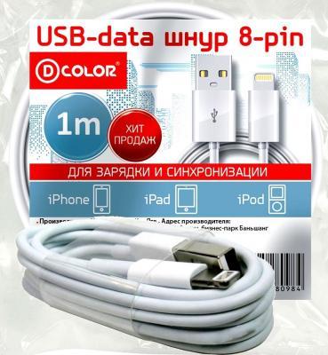 Кабель D-Color USB-data 8-pin 1 м. DCC-8PIN100 nitecore usb flashlight random color