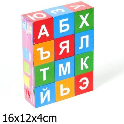 КУБИКИ ОБУЧАЮЩИЕ АЗБУКА в уп.16шт кубики обучающие росигрушка азбука 40755