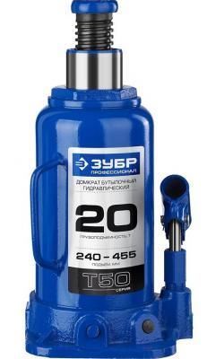 Домкрат ЗУБР 43060-20_z01 гидравлический бутылочный t50 20т 240-455мм профессионал
