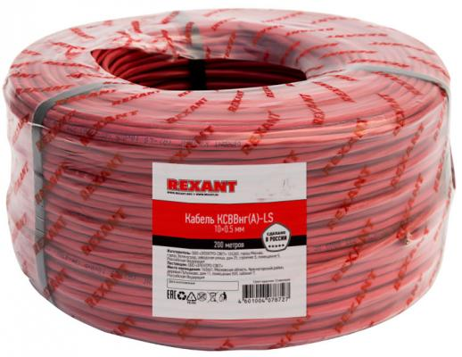 Кабель КСВВнг(А)-LS 2х2 х 0,8 мм REXANT кабель аввгнг ls 2х2 5