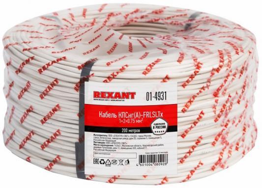 Кабель КПСнг(А)-FRLSLTx 1x2x0,75мм? REXANT кабель