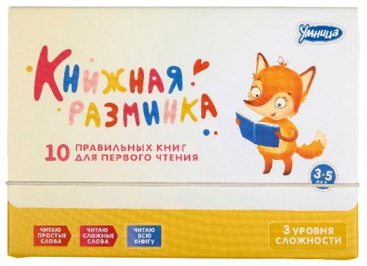 Набор книг Умница Книжная разминка