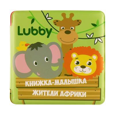 Книжка для купания для ванны Lubby Жители Африки, разноцветный, Игрушки для купания  - купить со скидкой