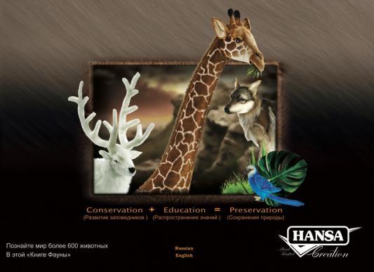 Купить 8007 HansaBook Книга Фауны , Книги для дошкольника