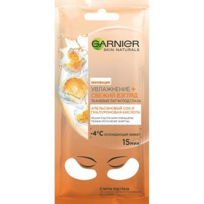 GARNIER Маска тканевая для глаз Апельсин против мешков и темных кругов маска для лица garnier garnier ga002luzje38