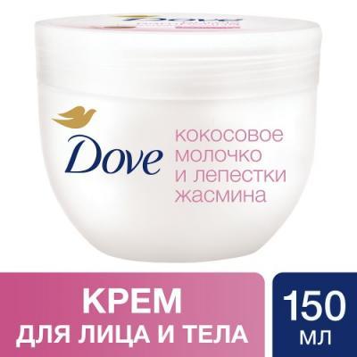DOVE Крем для лица и тела Объятия нежности Кокосовое молочко и лепестки жасмина 150мл для тела dove