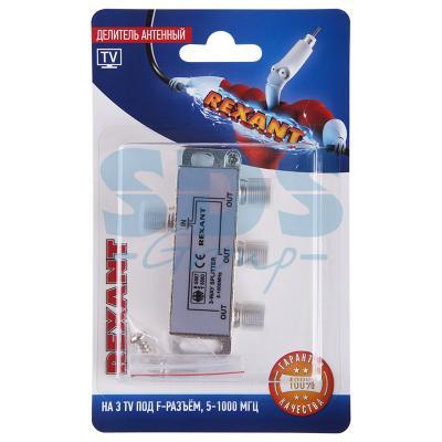Делитель антенный F-типа на 3 TV, 5-1000 МГц REXANT делитель антенный rexant f типа на 4 tv 06 0042 c