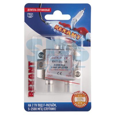 Делитель спутниковый F-типа на 2 TV, 5-2500 МГц REXANT 2 1x5 5mm f to 5 0x7 4mm male dc power plug connector adapter for dell hp laptop r179 drop shipping