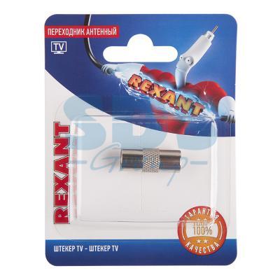 Переходник антенный, (штекер TV - штекер TV), (1шт.) REXANT усилитель антенный rtm la 602g