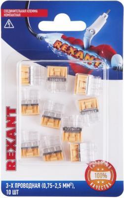 Соединительная клемма компактная, 3-х проводная (0,75-2,5 мм?), (10шт.) REXANT муфта соединительная для трубы 16 мм 10шт tdm