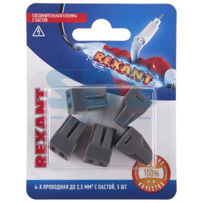 Соединительная клемма с пастой, 4-х проводная до 2,5 мм?, (5шт.) REXANT