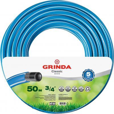 Шланг GRINDA CLASSIC поливочный, 20 атм., армированный, 3-х слойный, 3/4х50м [8-429001-3/4-50_z02] шланг grinda 3 4 19мм 25м master 8 429001 3 4 25 z01