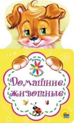 Книжка для малышей Домашние животные проф пресс обучающие карточки умный чемоданчик животные и их детеныши