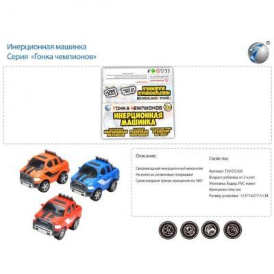 Инерционная машинка Наша Игрушка Внедорожник цвет в ассортименте 567-5 машина наша игрушка внедорожник бежевый 6138g