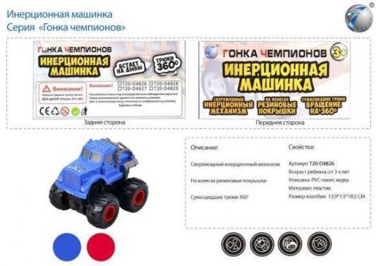 Фото - Инерционная машинка Наша Игрушка Тягач цвет в ассортименте 789-1 yellow 5310 инерционная машинка мстители 1 16 3 шт в ассортименте