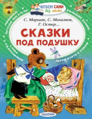 Книжка Сказки под подушку