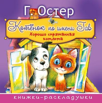 Купить Книжка Котёнок по имени Гав, АСТ, Книги для дошкольника