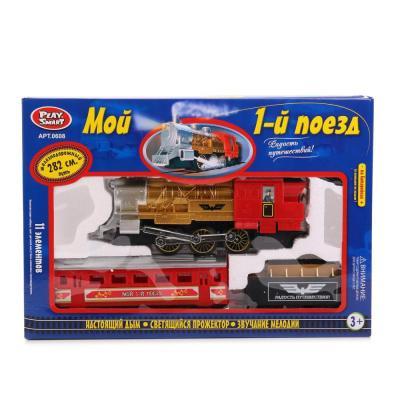 Железная дорога PLAYSMART ЖЕЛЕЗНАЯ ДОРОГА 0608 с 3-х лет A144-H06045