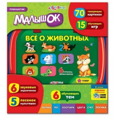 Детский обучающий планшет Азбукварик Все о животных 276-5 азбукварик планшет кто самый умный азбукварик