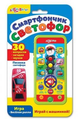 Детский обучающий смартфон Азбукварик Смартфончик светофор 104-9 игрушка азбукварик смартфончик светофор