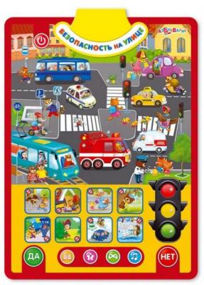 Интерактивная игрушка АЗБУКВАРИК Безопасность от 3 лет обучающие азбукварик интерактивная игрушка азбукварик новогодние игрушки дед мороз