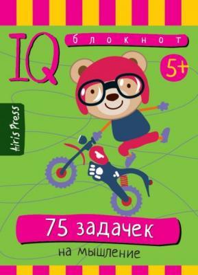 Книга АЙРИС-пресс IQ игры 25457 айрис пресс сундучок с iq играми математика форма и счет 3 5 лет