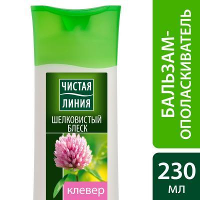 ЧИСТАЯ ЛИНИЯ Бальзам-ополаскиватель Шелковистый блеск Клевер 230мл молли