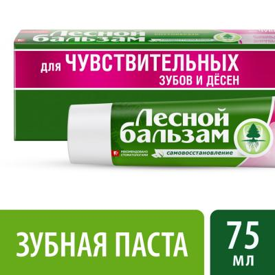 ЛЕСНОЙ БАЛЬЗАМ Зубная паста для чувствительных зубов и десен 75 мл антицарапин полимерная паста sapfire 130 мл