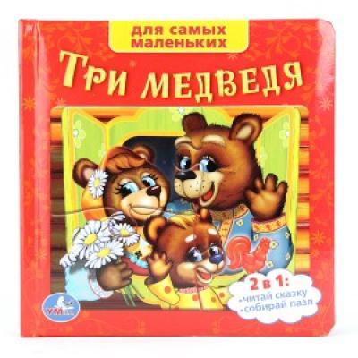 УМКА. СОЮЗМУЛЬТФИЛЬМ. ТРИ МЕДВЕДЯ (КНИГА С ПАЗЛАМИ НА СТР.) ФОРМАТ: 167Х167ММ. 12 СТР. в кор.24шт умка маша и медведь книга с пазлами на стр формат 167х167мм объем 12 карт стр в кор 24шт