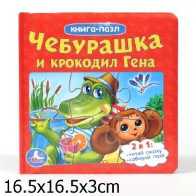 УМКА. ЧЕБУРАШКА И КРОКОДИЛ ГЕНА. (КНИГА С 6 ПАЗЛАМИ НА СТР.) ФОРМАТ: 167Х167ММ. 12 СТР. в кор.24шт умка маша и медведь книга с пазлами на стр формат 167х167мм объем 12 карт стр в кор 24шт