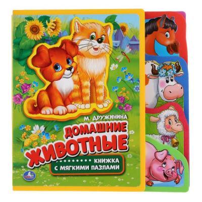 Купить Умка . Домашние животные. М.Дружинина. Книжка EVA с закладками и пазлами. 180х185мм, Книги для малышей