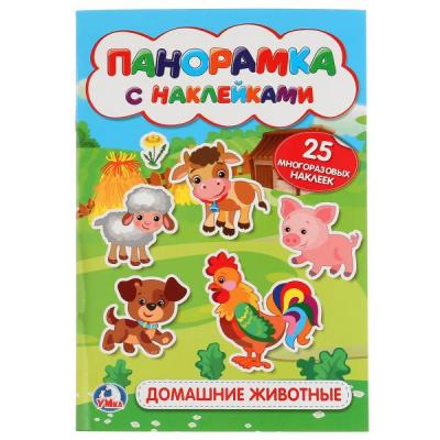 УМКА. ДОМАШНИЕ ЖИВОТНЫЕ. (РАСКЛАДУШКА-ПАНОРАМКА С НАКЛЕЙКАМИ). ФОРМАТ: 160Х335ММ в кор.50шт карточки развивающие умка домашние животные 36 карточек в кор 50шт