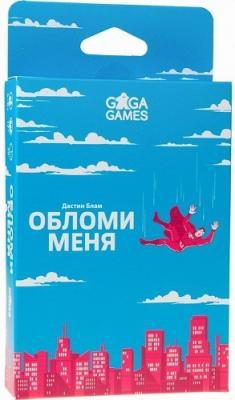Настольная игра GAGA GAMES GG065 Обломи меня настольная игра это факт страны gaga games