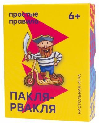 Настольная игра Простые правила карточная Пакля-рвакля пакля строительная