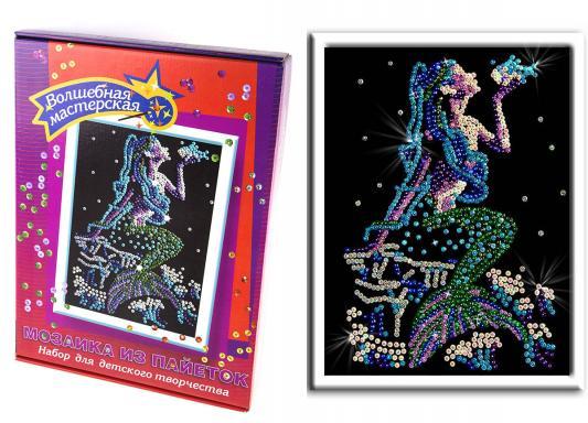 Мозаика из пайеток ВОЛШЕБНАЯ МАСТЕРСКАЯ 017 Русалка волшебная мастерская мозаика из пайеток улитка