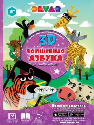 Книга DEVAR 00-00001351 Волшебная Азбука в дополненной реальности