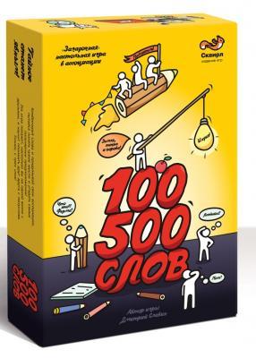 Настольная игра Сквирл карточная 100500 слов игра мафия сквирл ut 573