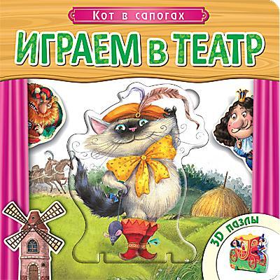 Купить Книга МОЗАИКА-СИНТЕЗ 06789 Играем в театр. Кот в сапогах, Мозаика-Синтез, Книги для малышей