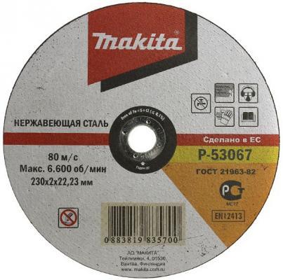 Круг отрезной MAKITA P-53067 230 X 2.0 X 22 230 X 2.0 X 22, по нержавеющей стали