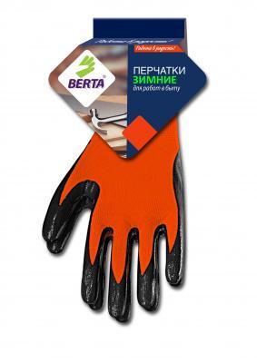 Перчатки БЕРТА 281 зимние с покрытием