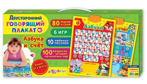 Интерактивная игрушка АЗБУКВАРИК Говорящий плакат Азбука и счет от 3 лет азбукварик музыкальная игрушка говорящий плеер часики цвет синий красный
