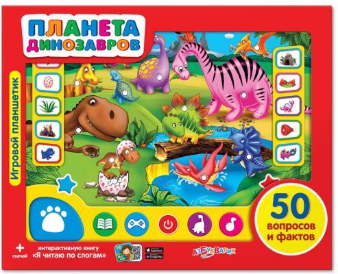 Детский обучающий планшет Азбукварик Планета динозавров планшет обучающий азбукварик сказочка для маленьких