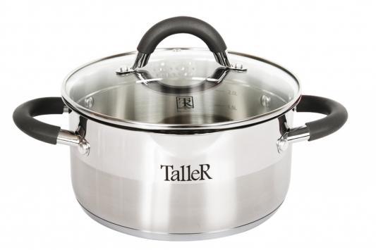 Кастрюля TalleR 7195-TR 5.2 л нержавеющая сталь
