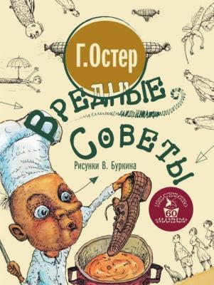 Купить Книжка Вредные советы, АСТ, Книги для малышей