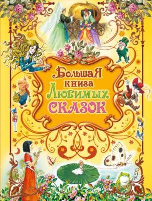 Купить Книжка Большая книга любимых сказок, АСТ, Книги для малышей