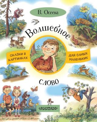 Купить Книжка Волшебное слово, АСТ, Книги для малышей